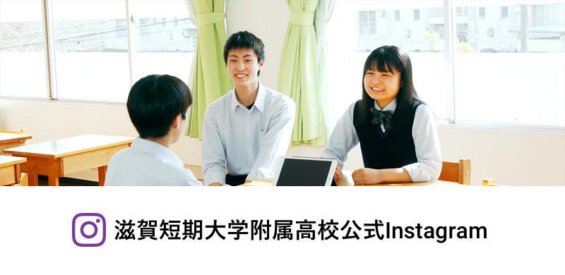 滋賀短期大学附属高等学校 公式Instagram