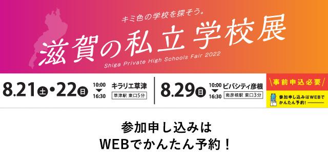 滋賀の私立学校展