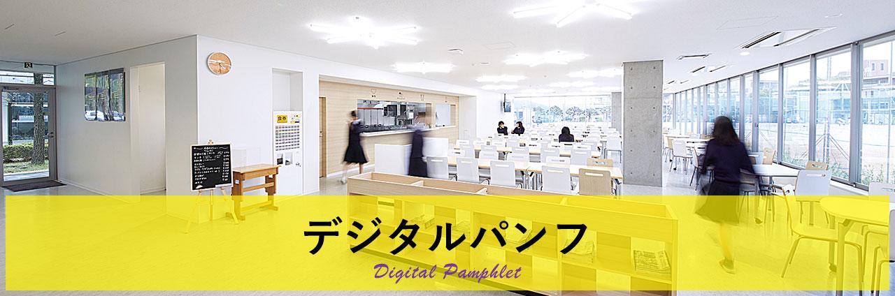デジタルパンフ